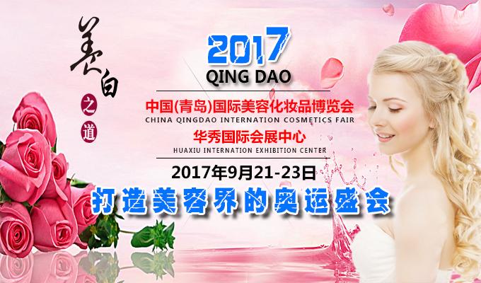 2017中国(青岛)国际美容化妆品博览会邀请函