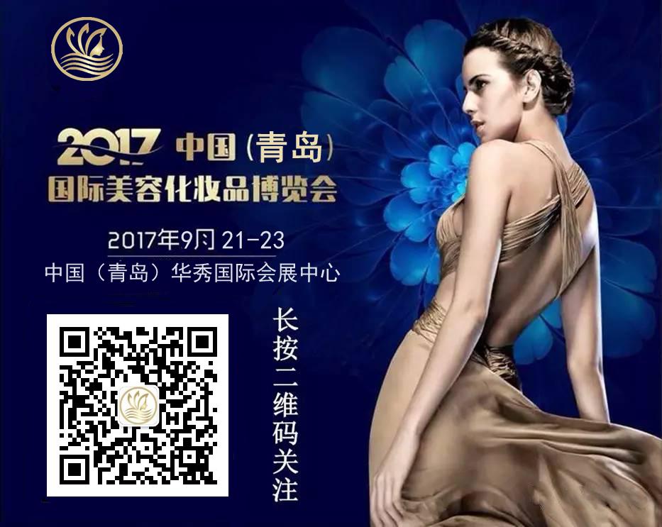 2017中国(青岛)国际美容化妆品博览邀请函