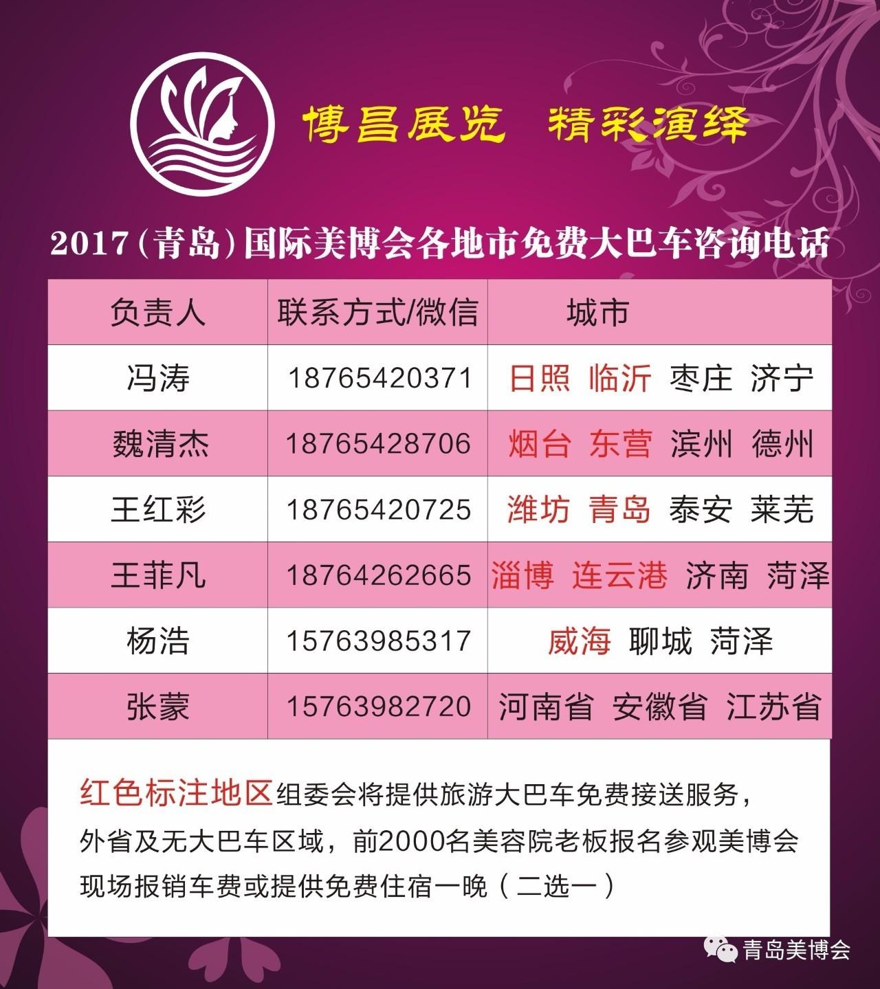 青岛美博会2-http://qd.meirongzhan.cn/
