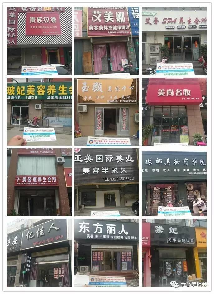 青岛美博会美容院1-http://qd.meirongzhan.cn/