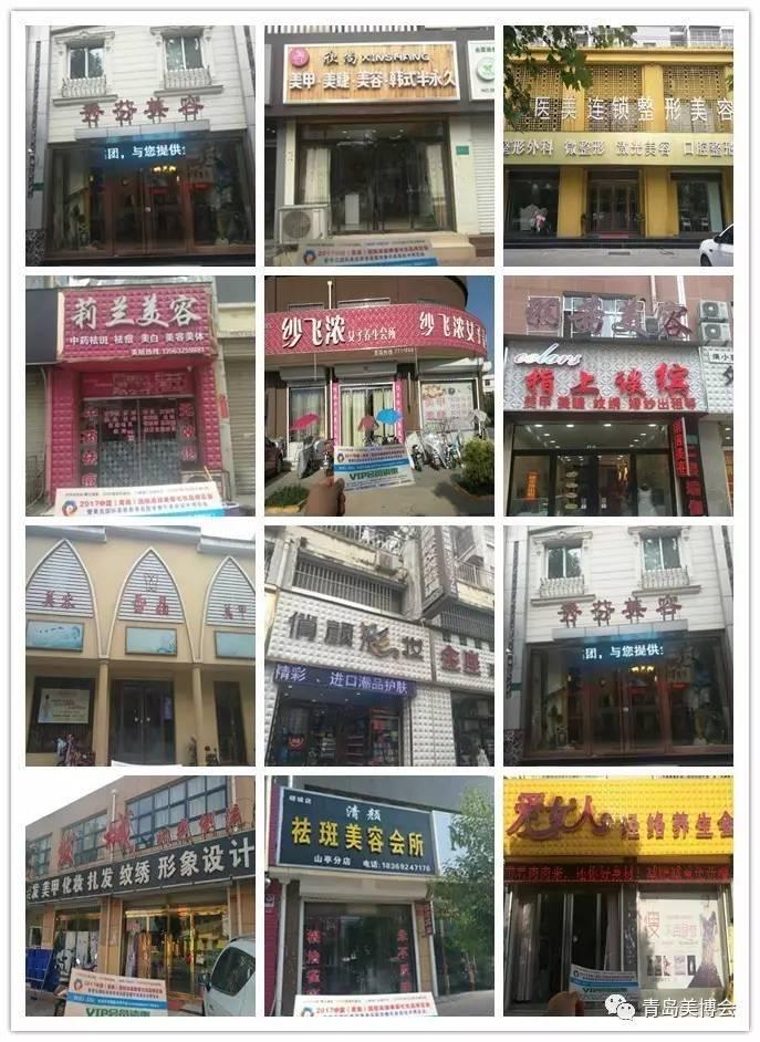 青岛美博会美容院2-http://qd.meirongzhan.cn/