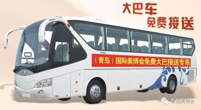 青岛美博会免费大巴-qd.meirongzhan.cn