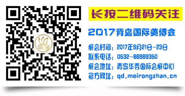 青岛美博会公众号-qd.meirongzhan.cn