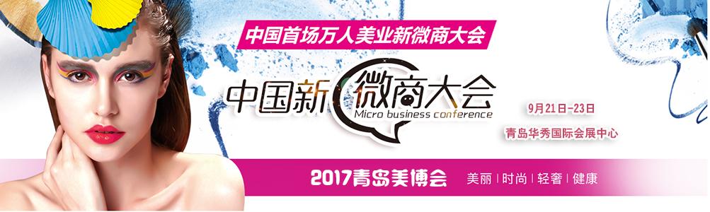 山东青岛美博会