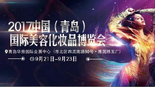 山东青岛美博会明日开幕
