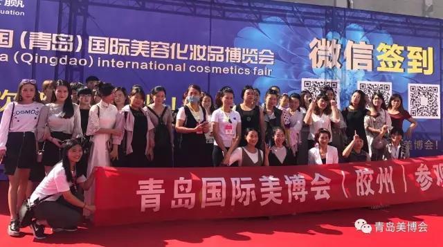 9月21日山东青岛美博会盛大开幕!