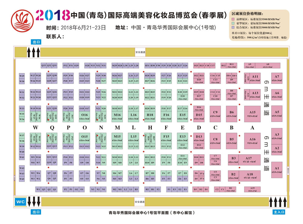 2018年青岛美博会的平面图